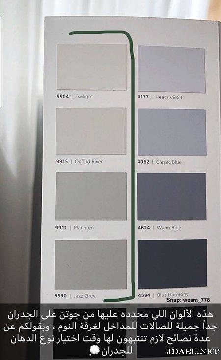 نصائح اختيار درجات ألوان الدهانات والبويات للديكور والتصميم الداخلي