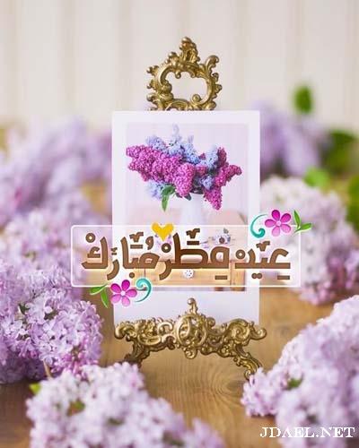 رمزيات وتساب اللهم علينا فرحة 159027530565973.jpg