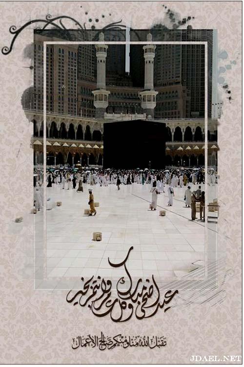 بطاقات تهنئة عيد اضحى مبارك