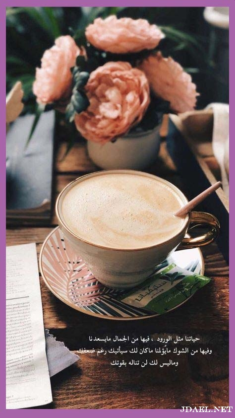 رمزيات ملونة للوتس ايفون قهوة المساء