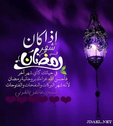 رمزيات وتساب رمضان والعتق من النار