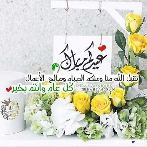 صور العيد وافراح وتهاني عيد الفطر السعيد