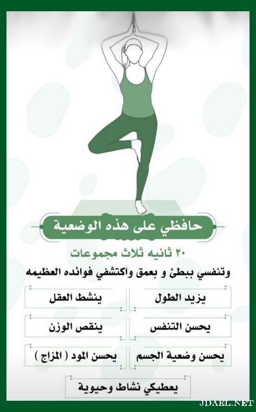 تمارين رياضية لجسم رشيق وجذاب وفوائد صحية