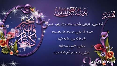 بطاقات كروت معايدة عيد الاضحى المبارك